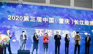 2020中国长环会现场成交签约8000万