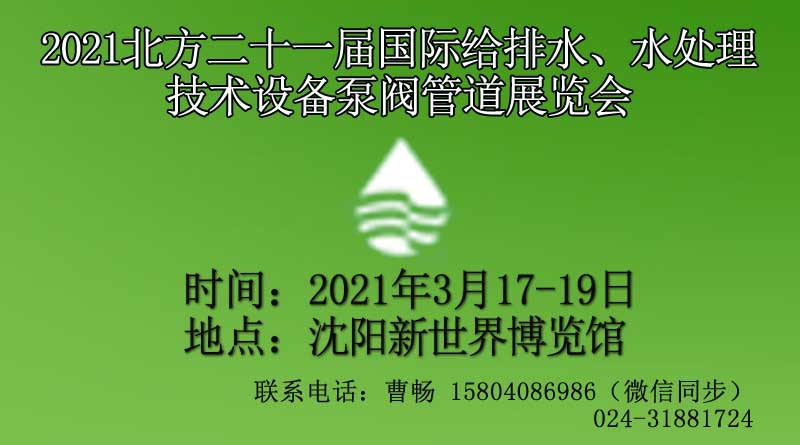 2021第二十一屆東北國際給排水、水處理技術設備及泵閥管道展覽會