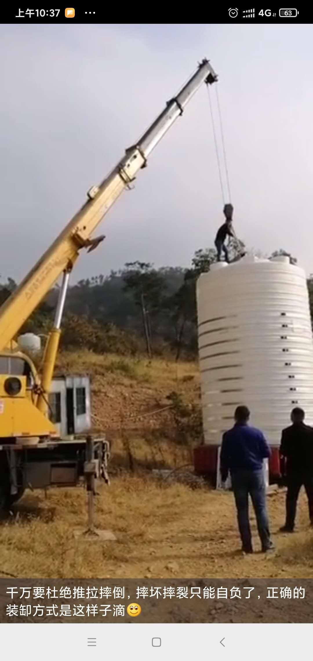 30T水桶安裝現場