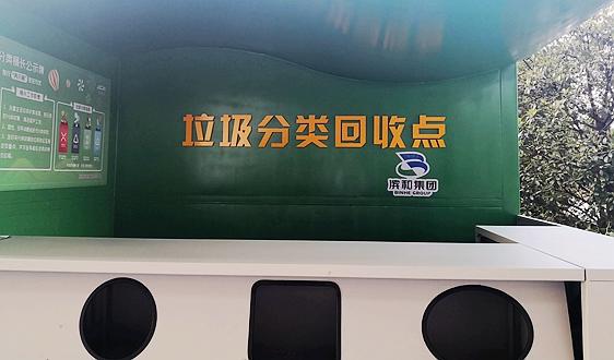 """垃圾分类""""杭州模式""""基本成型 助力全域""""无废城市""""建设"""
