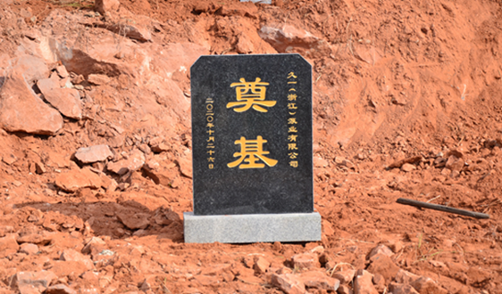 久一(浙江)泵业有限公司奠基