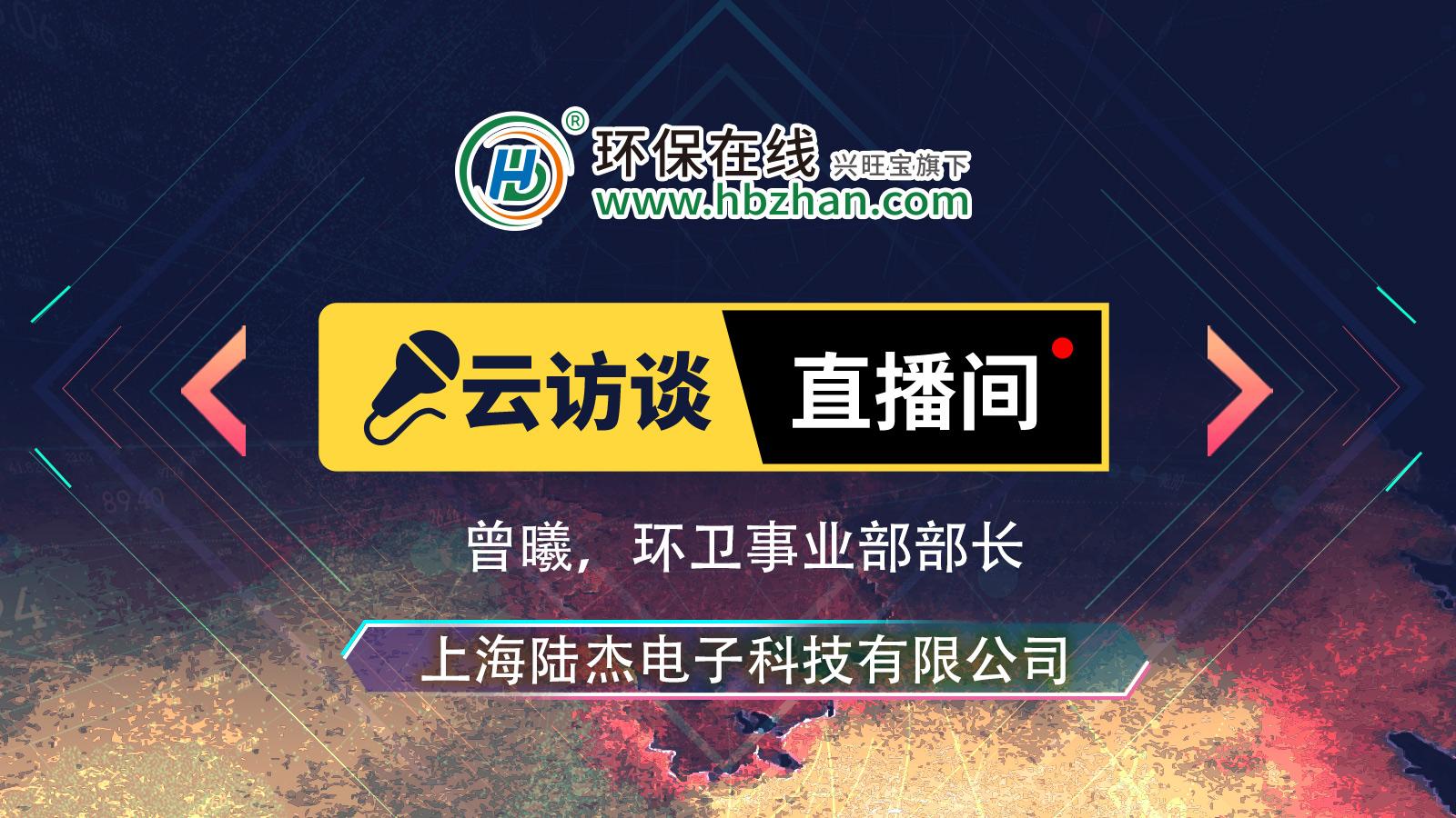 云访谈:专访上海陆杰电子科技有限公司环卫事业部部长曾曦