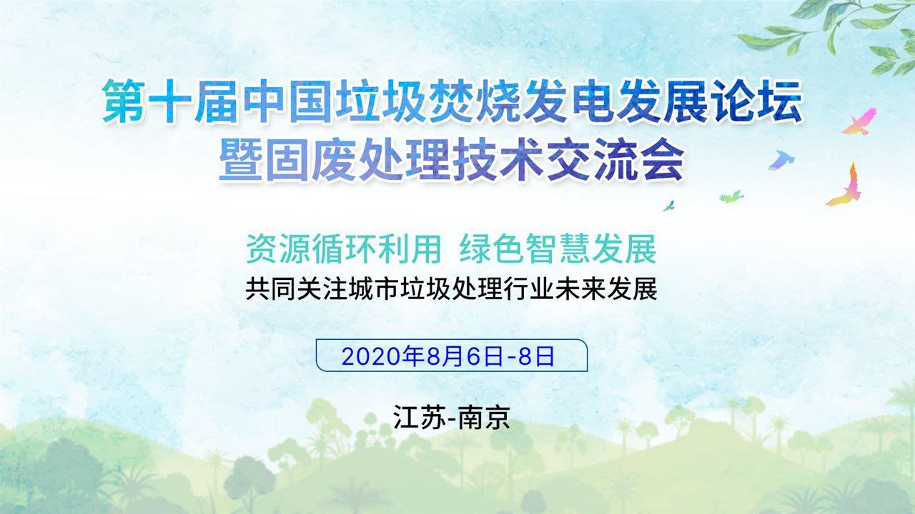 第十屆中國垃圾焚燒發電發展論壇暨固廢處理技術交流會