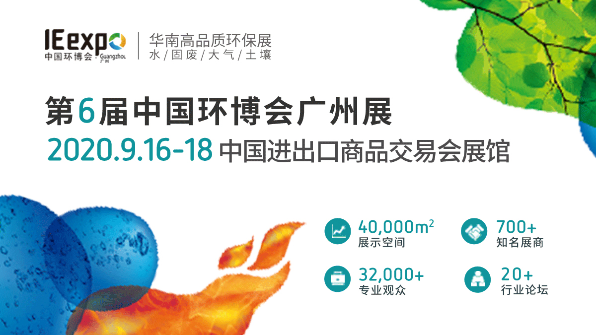 2020第六届中国环博会广州展与您再相约——开幕式直播