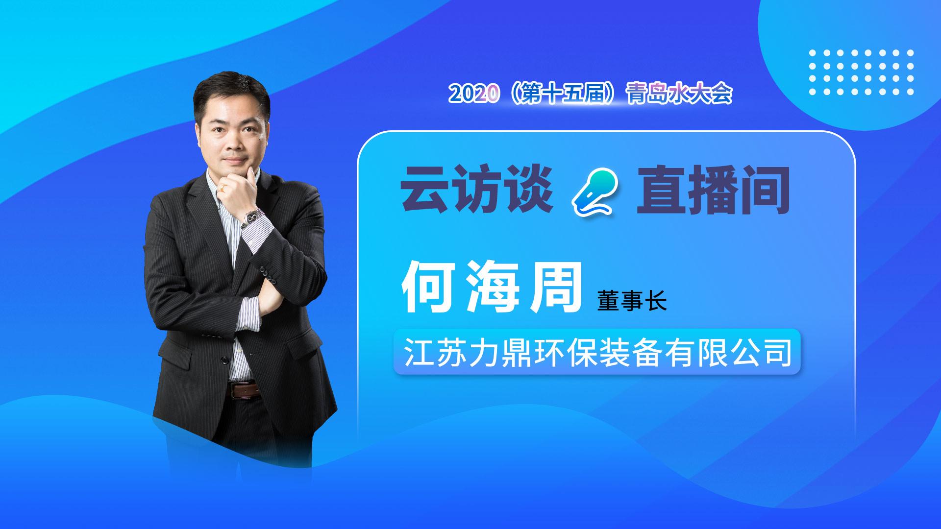 專訪江蘇力鼎環保裝備有限公司董事長何海周