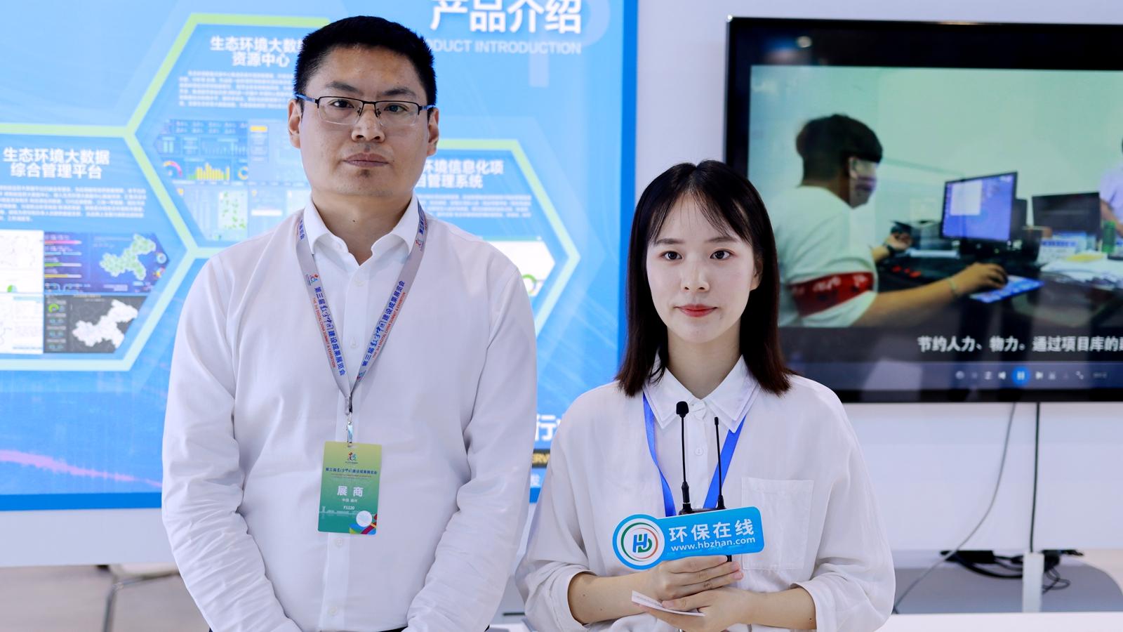 中环国投大气环境、水环境大数据系统现身数字生态应用成果展