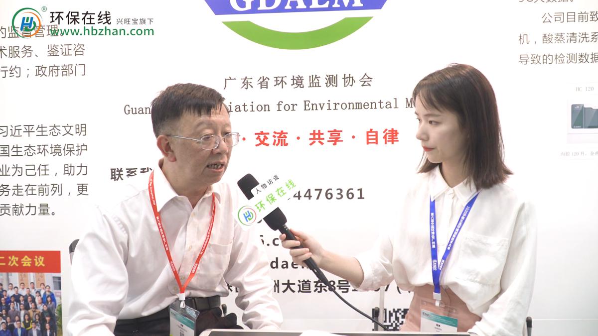 广东省环境监测协会携系列创新技术亮相2020广州环博会