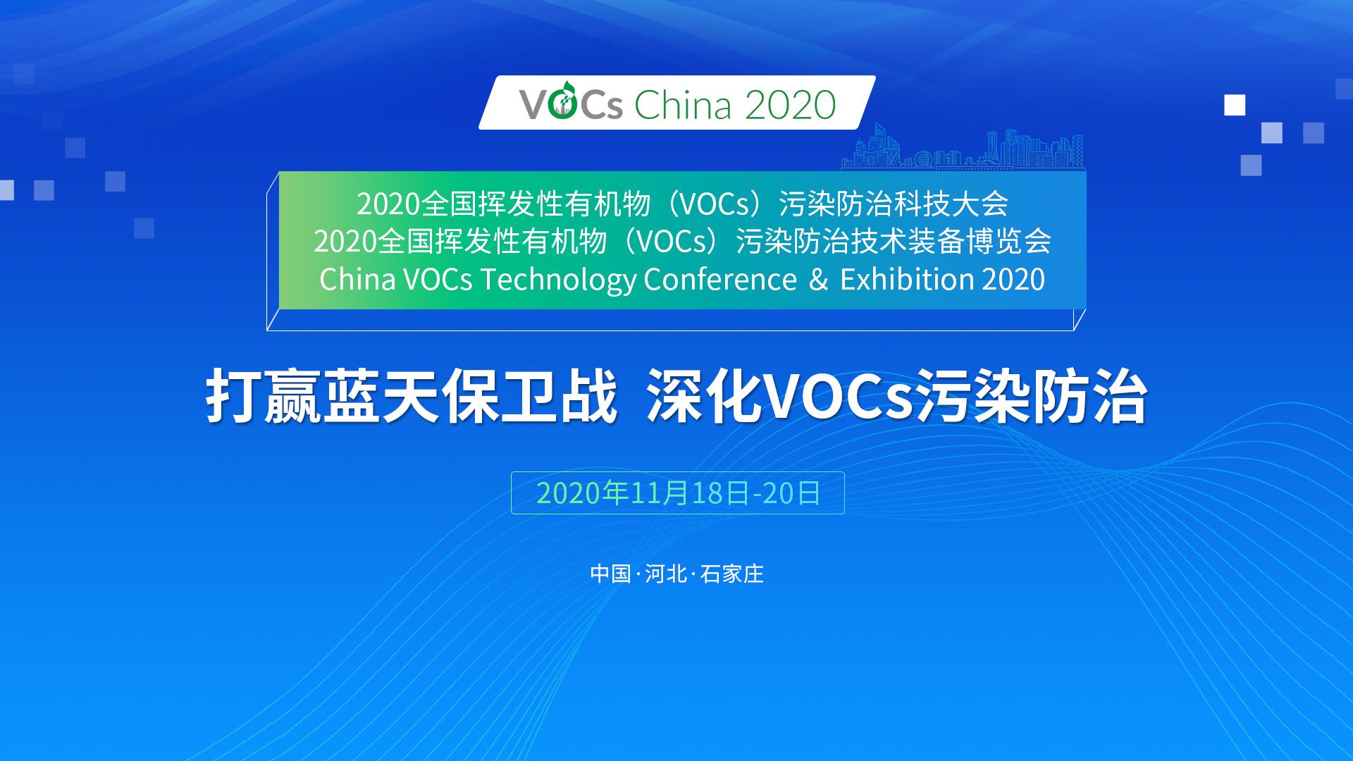 【开幕式】2020全国挥发性有机物(VOCs)污染防治科技大会