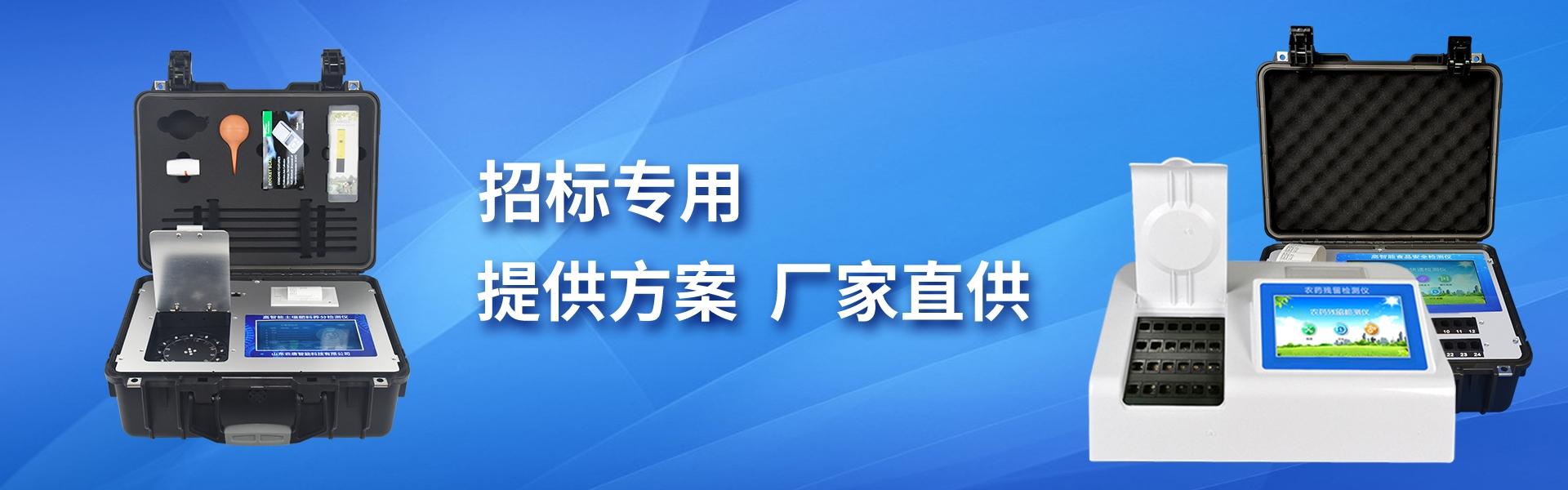 农业测土仪器-农业测土仪器简介