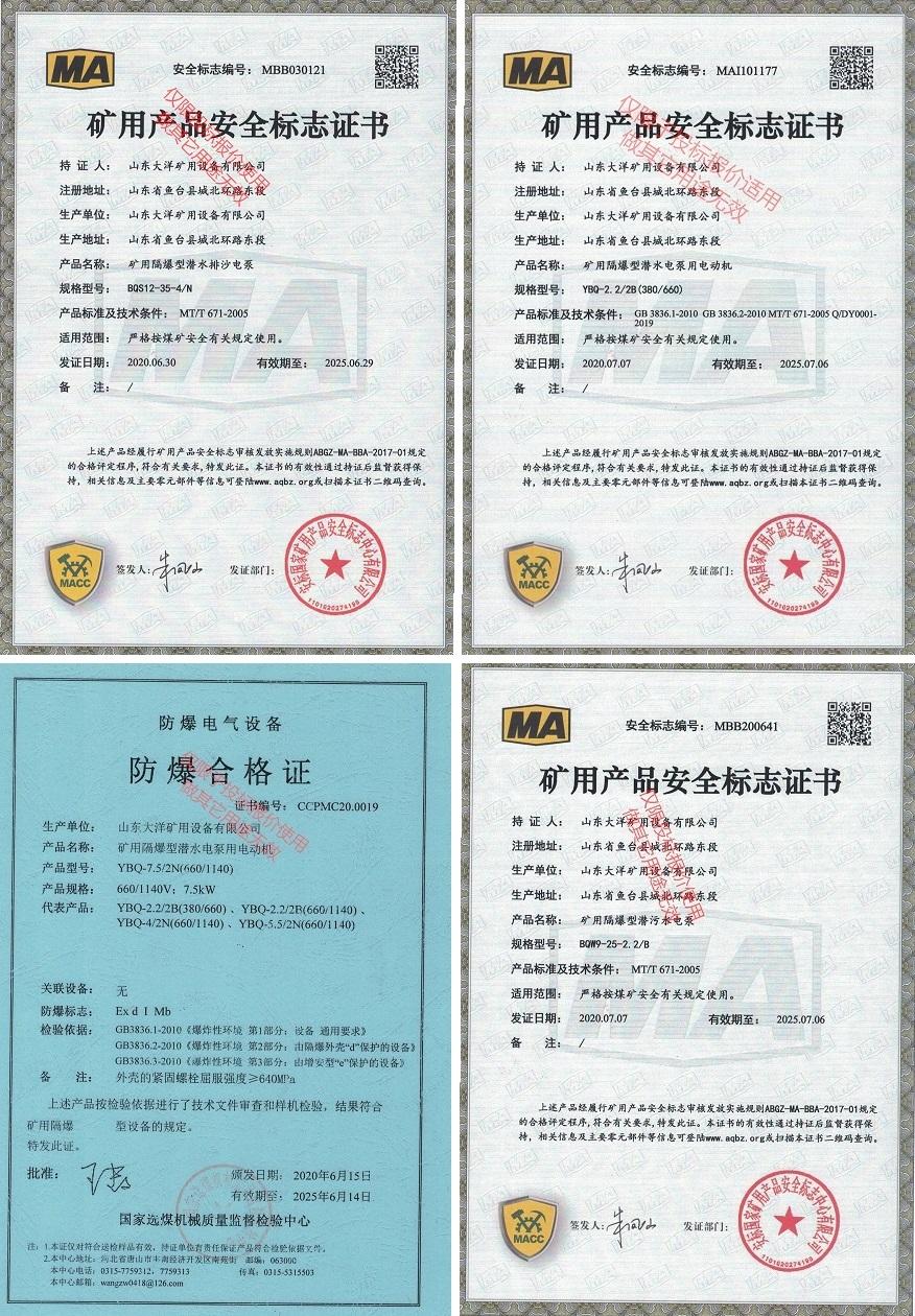 矿用泵证书