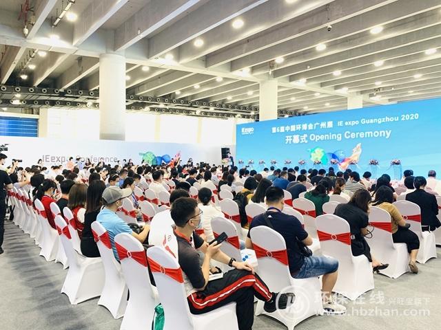 2020广州环博会开幕式
