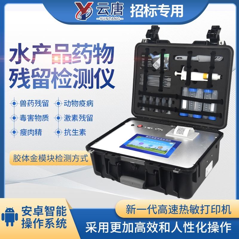 水产品抗生素残留检测仪-水产品抗生素残留检测仪&2020仪器大全