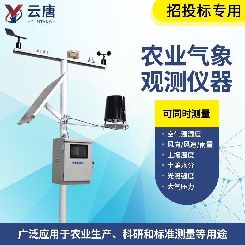 智能气象监测系统