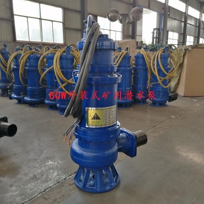 BQW矿用潜水泵