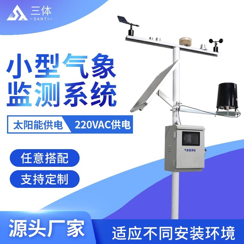 [综合气象自动监测系统]_综合气象自动监测系统_综合气象自动监测系统