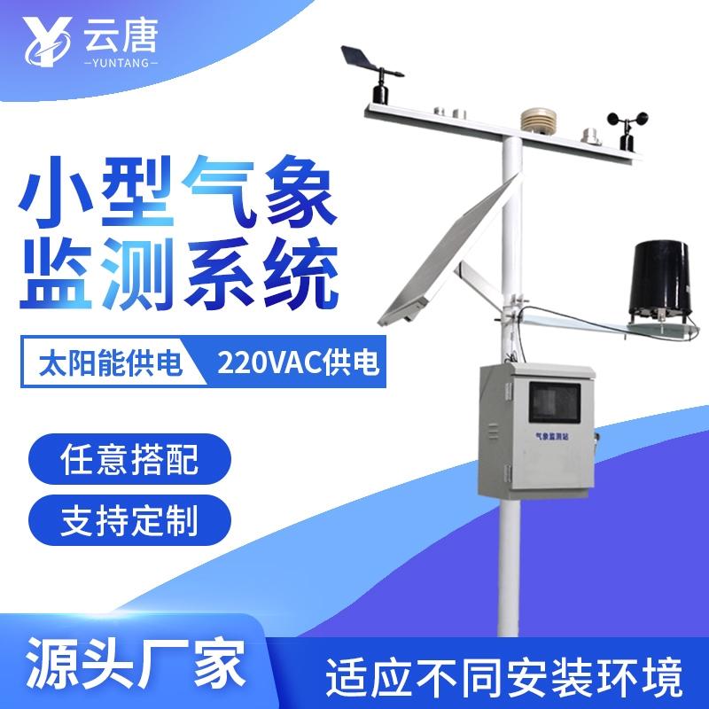 草原气象环境监测系统_ _草原气象环境监测系统