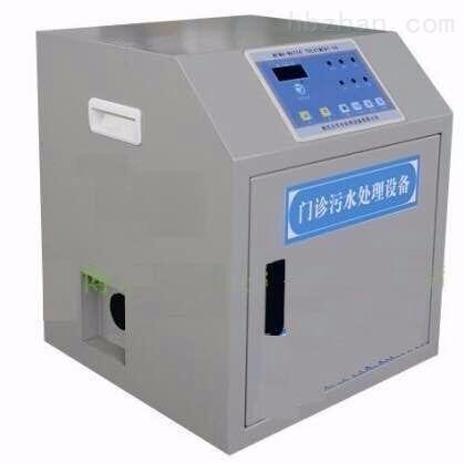 传染科废水处理专用设备