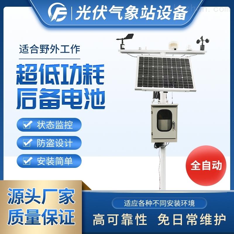 <strong>光伏太阳能环境监测系统</strong>