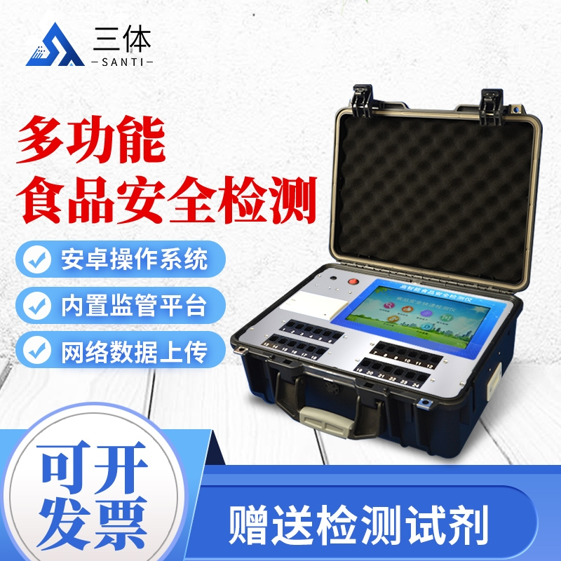 _食品安全综合检测仪_食品安全综合检测仪
