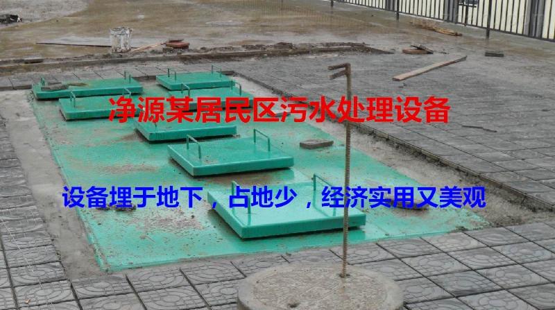 昌都新农村污水处理设备价格
