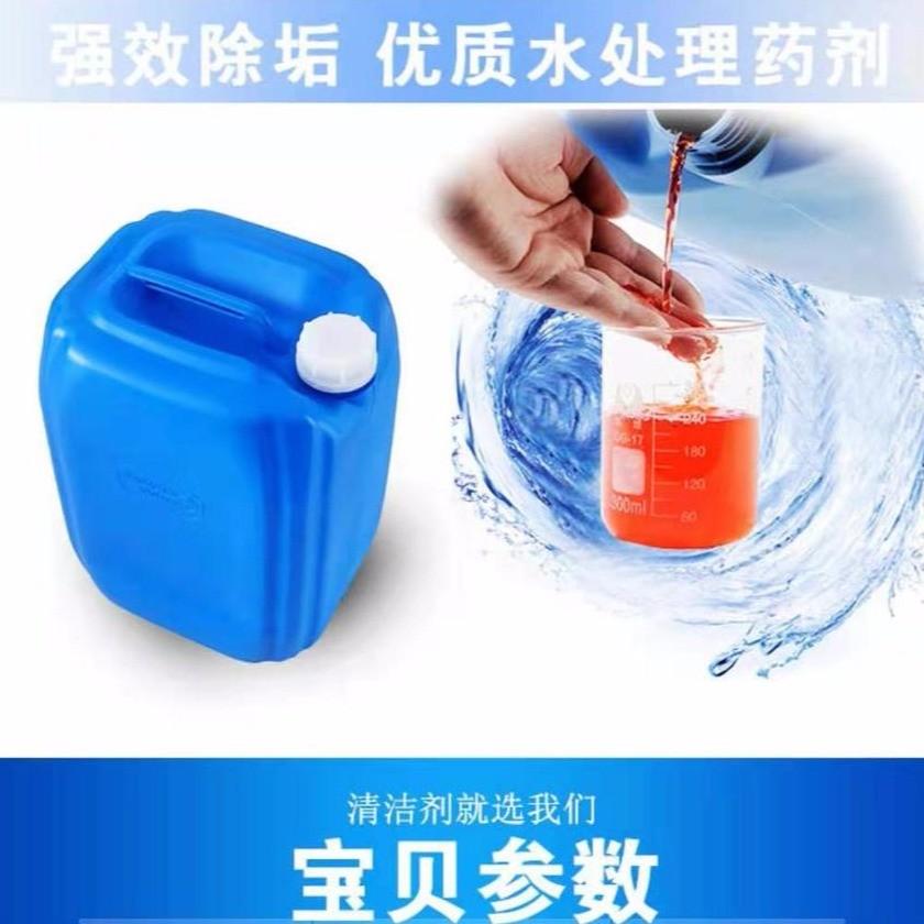 换热器清洗剂(换热器除垢剂)郾城区发布日期