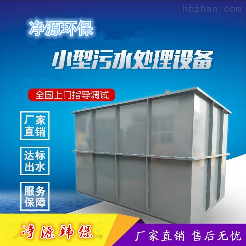 阿里景区公厕污水处理设备