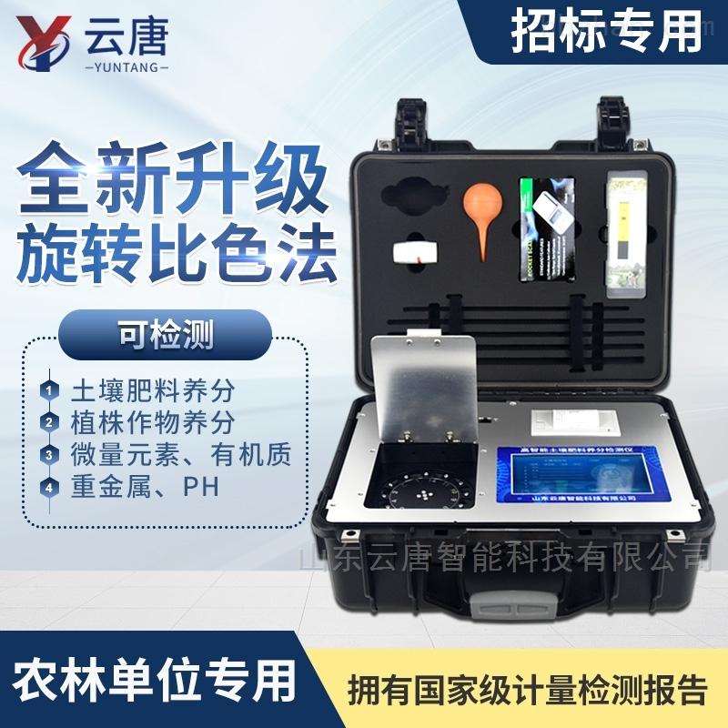 <strong>高智能土壤肥料植株养分测定仪</strong>