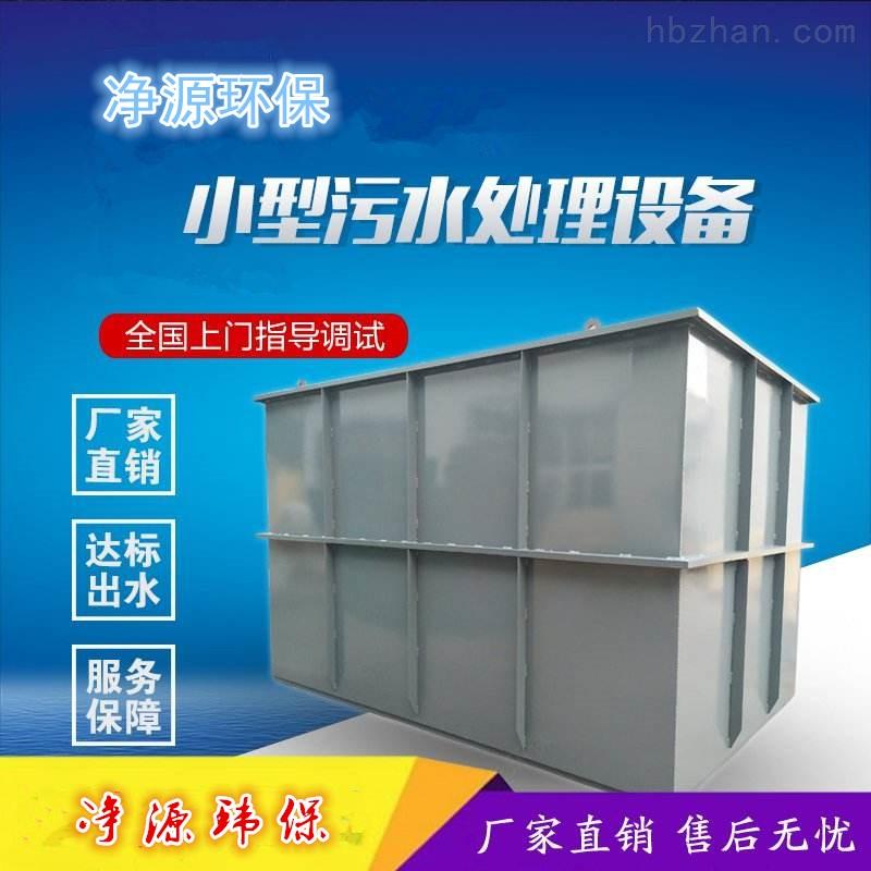 山南农村污水处理设备选型