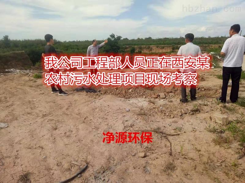 阿里新农村污水处理设备推荐