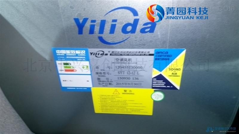 东莞亿利达风机SYT8-8R报价