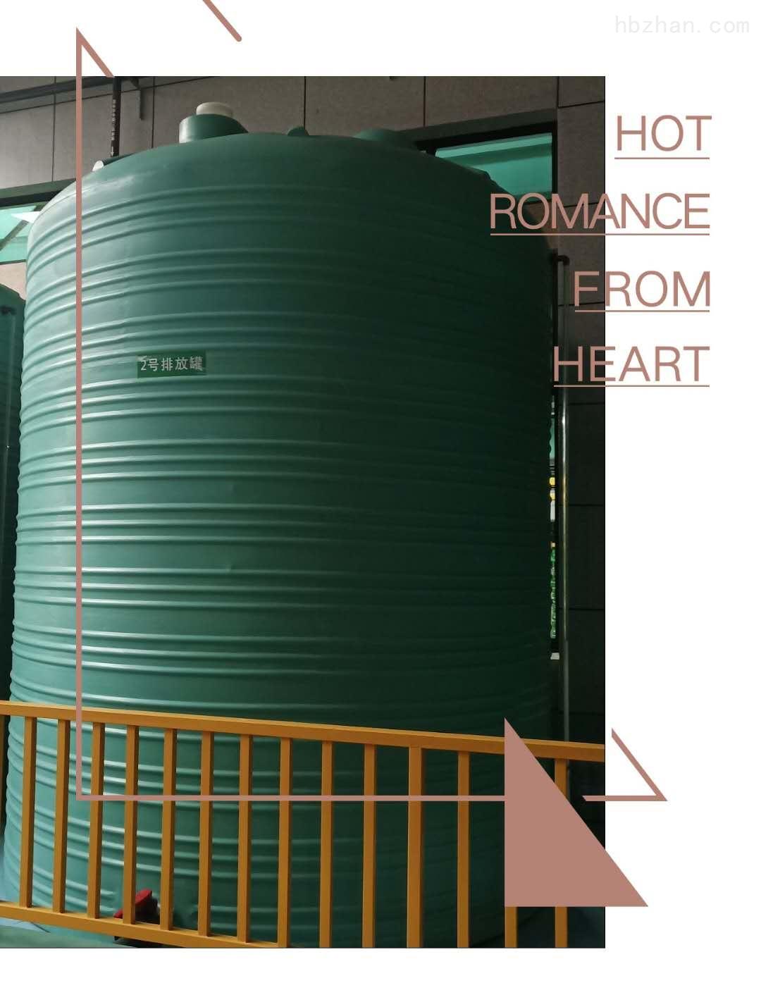 20000升塑料储水罐 20吨塑料原水罐