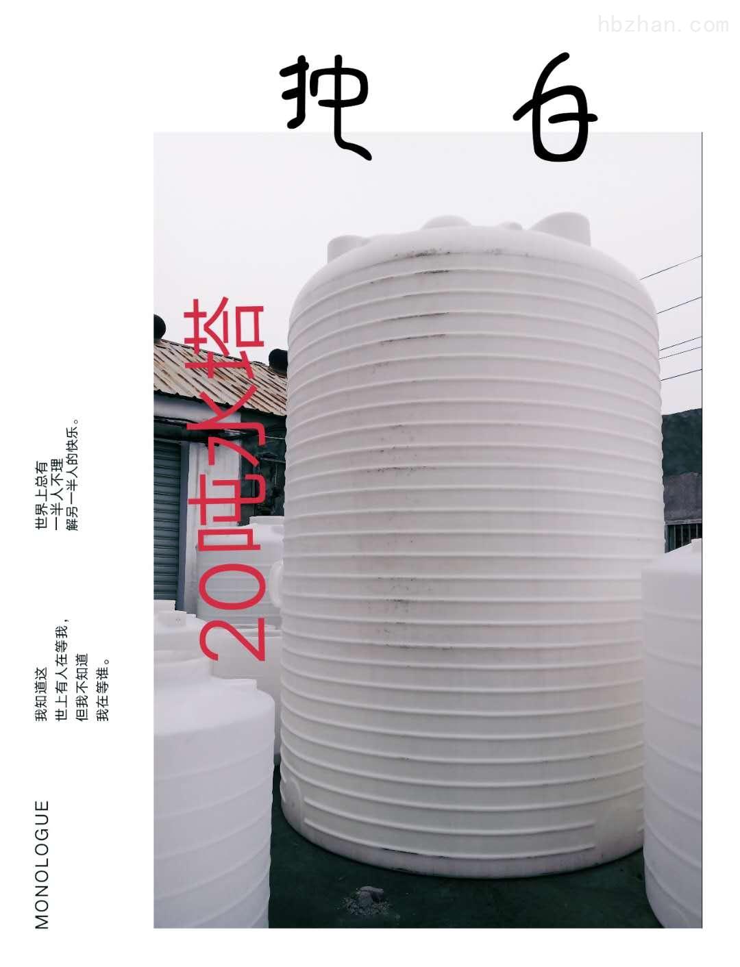 20立方塑料储水箱 20吨塑料纯水罐