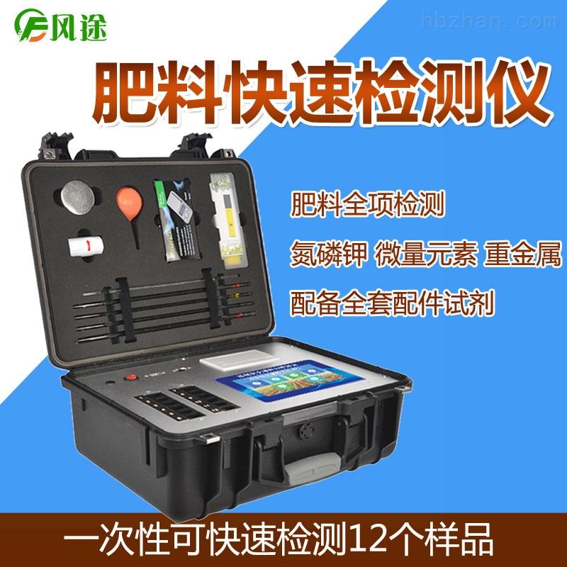 测土配方仪器