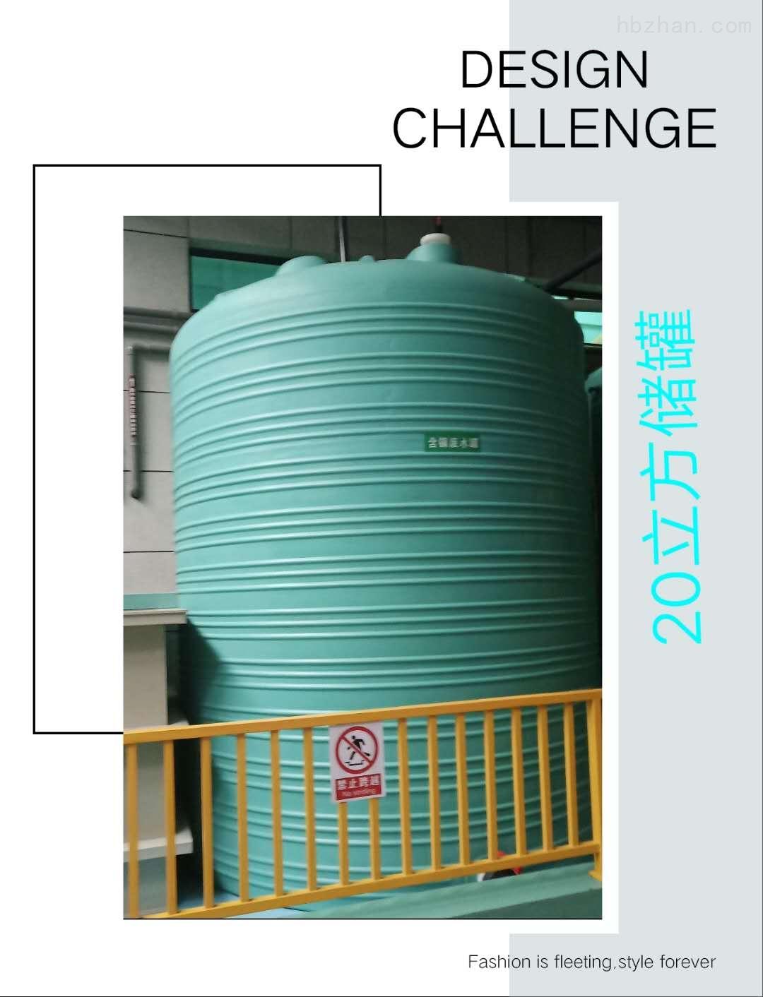 20吨塑料水箱 10立方外加剂储罐