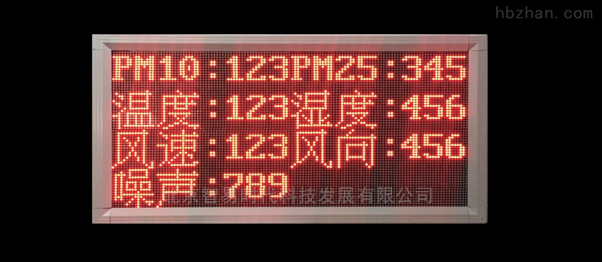 大庆空气微型检测站厂家