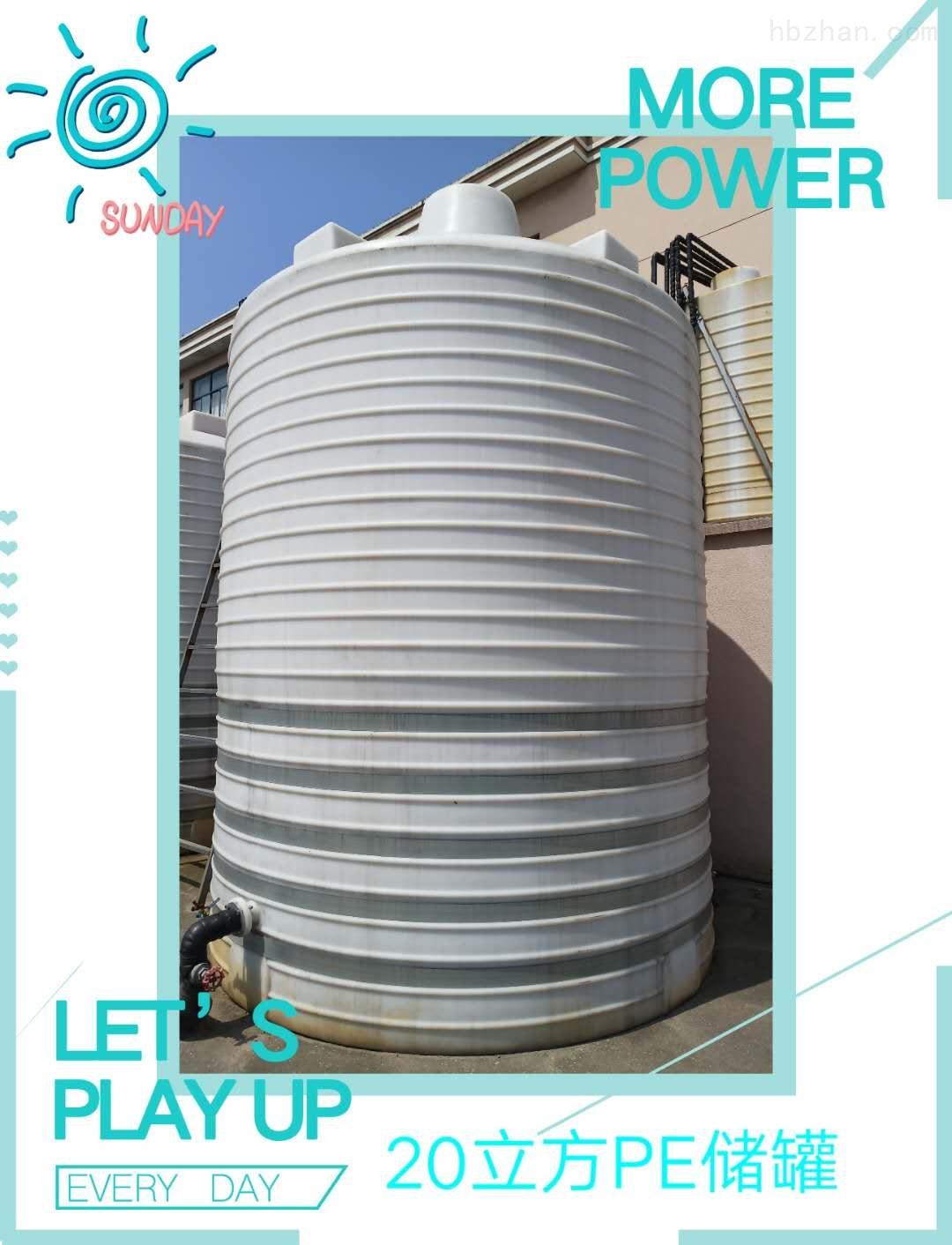 25吨塑料储罐 25立方硫酸储罐