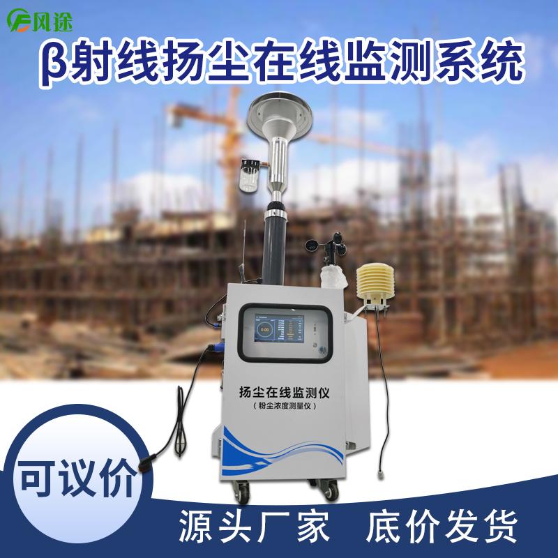 工地扬尘噪声监测设备