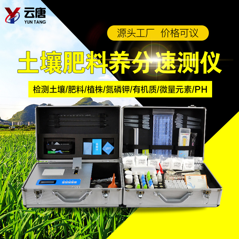 <strong><strong><strong><strong><strong><strong><strong><strong>高智能农业土壤肥料养分分析系统</strong></strong></strong></strong></strong></strong></strong></strong>