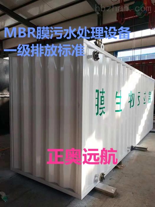 随州医疗机构污水处理系统GB18466-2005潍坊正奥