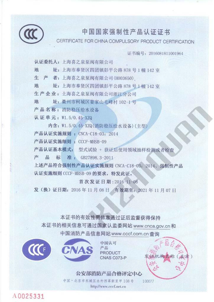 上海喜之泉下置式XZQ消防稳压给水设备,立式增压稳压设备,ZW(L)-1-X-100.16消防泵供水设备,消防泵示例图5