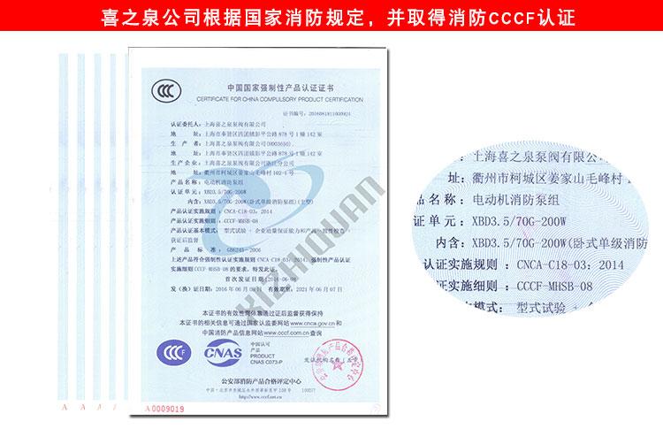 喜之泉3CF认证EDJ双动力柴油机消防泵组示例图6