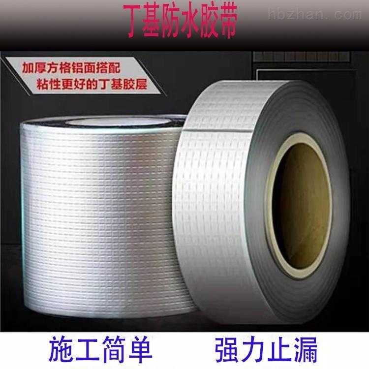 铝箔丁基防水胶带宽度5cm