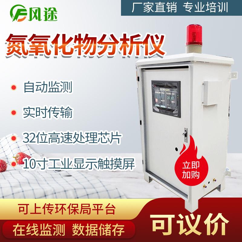 氮氧化物分析仪