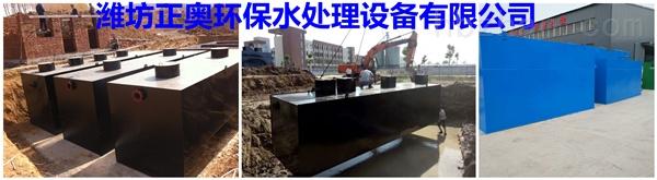 德阳医疗机构污水处理装置GB18466-2005潍坊正奥