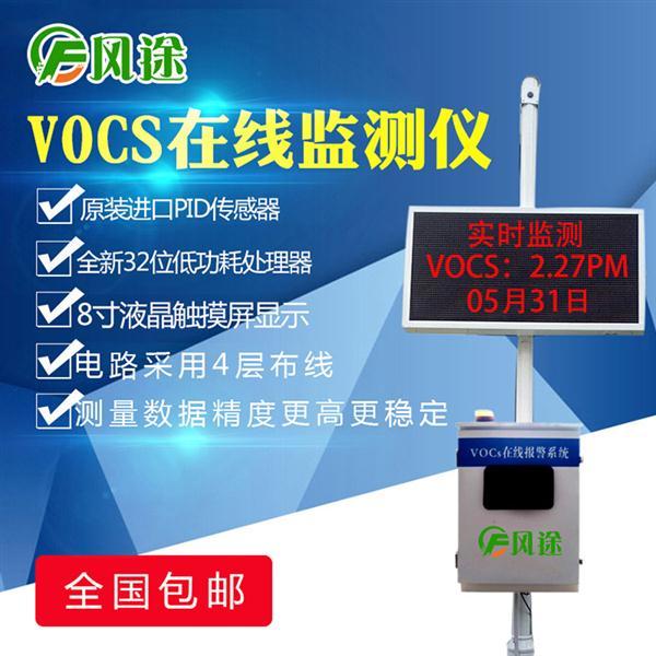 voc监测设备