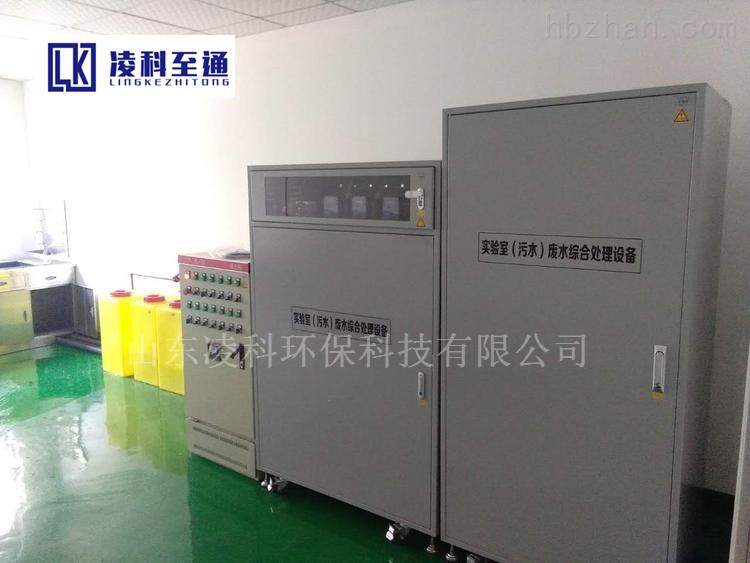 营口检测机构实验室污水处理设备源头厂家