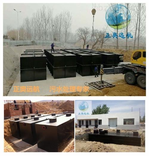 葫芦岛医疗机构污水处理设备GB18466-2005潍坊正奥