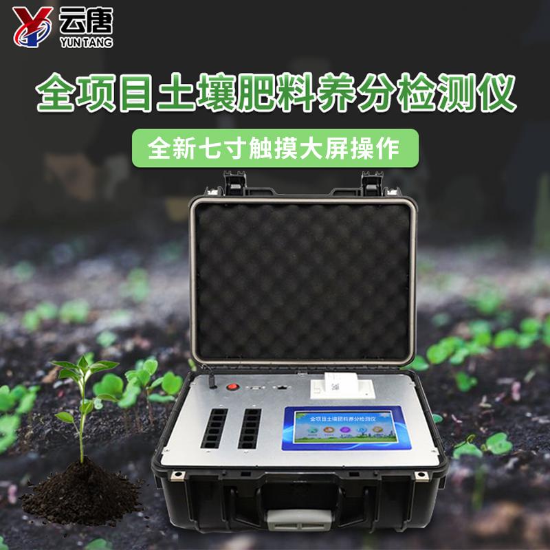 高智能土壤肥料养分快速检测仪