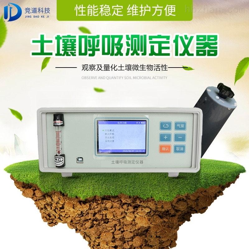 土壤呼吸测定仪