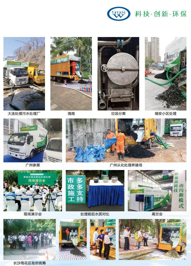 998 未来城市 生态环境管理专家 FutureCity 中国制造 污水净化车 H3作业案例展示